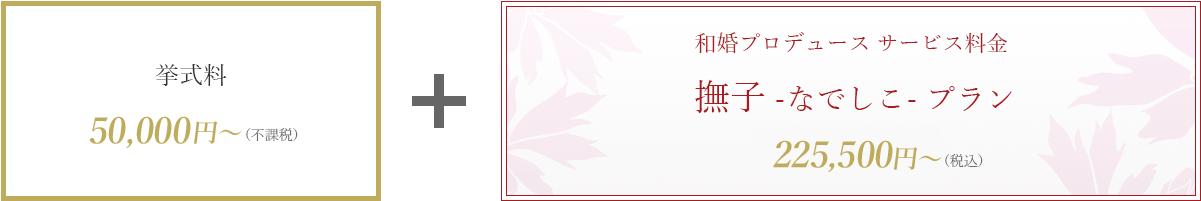挙式料 30,000~ + 撫子プラン 200,000円~