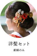 洋髪セット(新婦のみ)