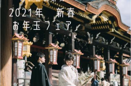 【京都店/お年玉付】新春 想い出結婚式フェア  ☆ご好評につき期間延長!☆