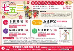 京都新聞七五三